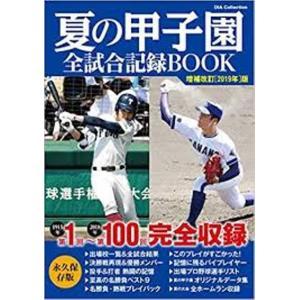 夏の甲子園全試合記録BOOK 増補改訂版2019版 ダイアプレス|umd-tsutayabooks
