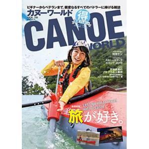 カヌーワールドVol.18 舵社|umd-tsutayabooks