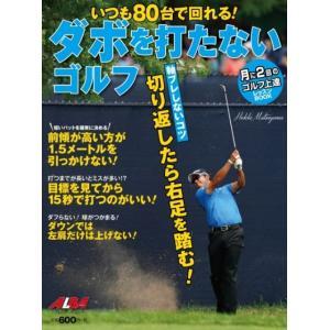 ALBA [グリーンBOOK] いつも80台で回れる! ダボを打たないゴルフ プレジデント社|umd-tsutayabooks