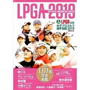 LPGA公式 女子プロゴルフ選手名鑑 2019 ぴあMOOK umd-tsutayabooks