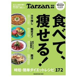 Tarzan特別編集 食べて、痩せる! マガジンハウス|umd-tsutayabooks