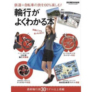 『輪行』がよくわかる本 サイクルスポーツ特別編集|umd-tsutayabooks