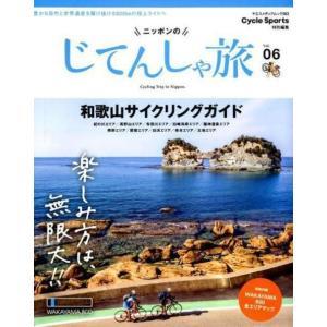 ニッポンのじてんしゃ旅の第6弾は、豊かな自然と世界遺産を楽しめる和歌山県。 自転車雑誌「サイクルスポ...