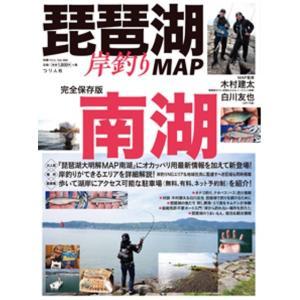 「あっ。こんな本がほしかった!」 琵琶湖の岸釣りを楽しむための必携最新ガイド本ついに誕生! ■大人気...