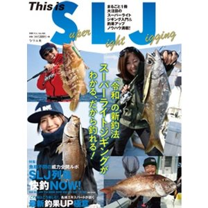 This is Super Light Jigging つり人社|umd-tsutayabooks