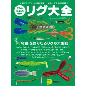 The Bass リグ大全 別冊つり人 Vol.497|umd-tsutayabooks