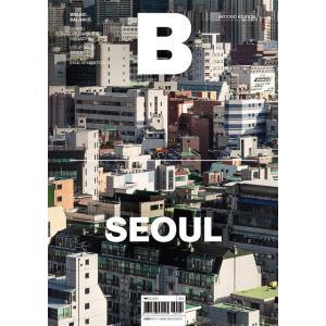 Magazine B Issue 50 SEOUL 2nd Edition(ブランドドキュメンタリーマガジン ソウル特集号) JOH & Company|umd-tsutayabooks