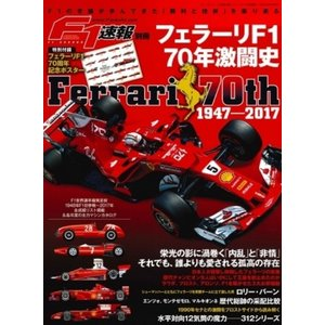 F1速報 別冊 フェラーリF1 70年激闘史|umd-tsutayabooks