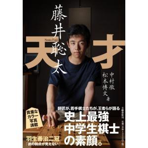 天才 藤井聡太 著:中村徹 松本博文 文藝春秋|umd-tsutayabooks