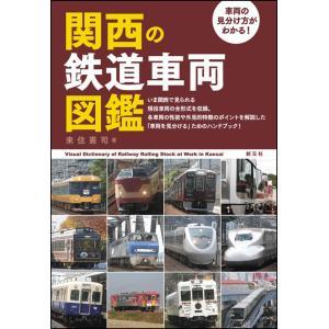 車両の見分け方がわかる! 関西の鉄道車両図鑑 著:来住 憲司 創元社|umd-tsutayabooks