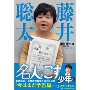 藤井聡太 名人をこす少年 著:津江 章二 日本文芸社|umd-tsutayabooks
