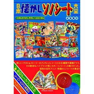 日本懐かしソノシート大全 (タツミムック) 著:水落 隆行  umd-tsutayabooks