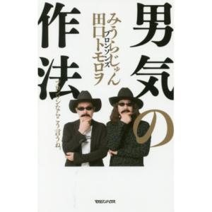 男気の作法 ブロンソンならこう言うね。 著:みうらじゅん、田口トモロヲ、ブロンソンズ マガジンハウス|umd-tsutayabooks