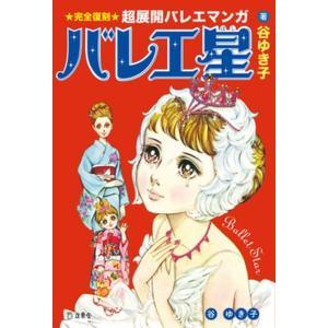 バレエ星 著:谷 ゆき子 立東舎|umd-tsutayabooks
