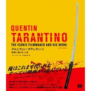 クエンティン・タランティーノ映画に魂を売った男