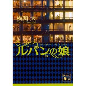 【サイン入り】ルパンの娘(劇場版公開記念全面帯)講談社文庫