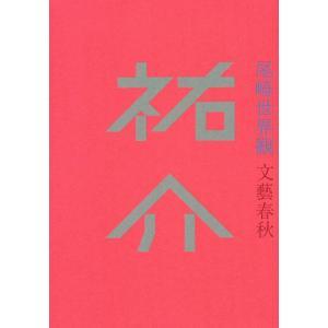 祐介 著:尾崎世界観 文藝春秋|umd-tsutayabooks