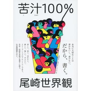苦汁100% 著:尾崎世界観 文藝春秋|umd-tsutayabooks