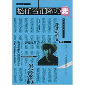 松任谷正隆の素  著:松任谷正隆 光文社|umd-tsutayabooks