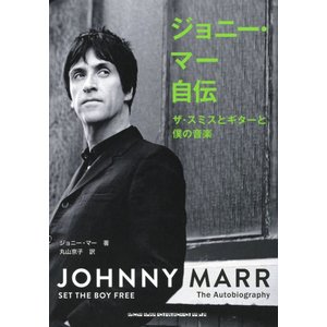 ジョニー・マー自伝 ザ・スミスとギターと僕の音楽 著:ジョニー・マー シンコーミュージック・エンタテインメント|umd-tsutayabooks