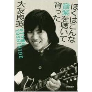 ぼくはこんな音楽を聴いて育った  著:大友 良英 筑摩書房|umd-tsutayabooks