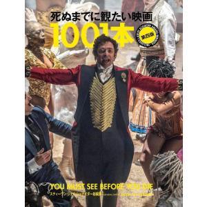 死ぬまでに観たい映画1001本 第四版 umd-tsutayabooks