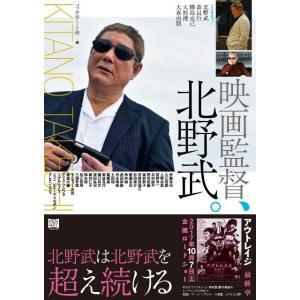 映画監督、北野武。  フィルムアート社|umd-tsutayabooks
