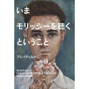 いまモリッシーを聴くということ 著:ブレイディみかこ ele-king books|umd-tsutayabooks
