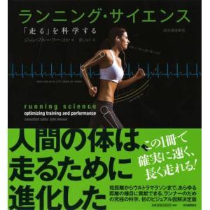 ランニング・サイエンス「走る」を科学する 著:ジョン・ブルーワー  河出書房新社|umd-tsutayabooks