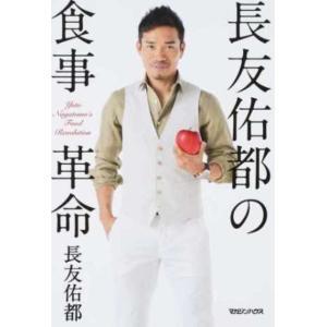 長友佑都の食事革命 著:長友佑都 マガジンハウス|umd-tsutayabooks