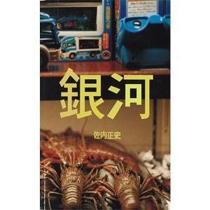 『銀河』佐内正史 ※著者サイン付|umd-tsutayabooks
