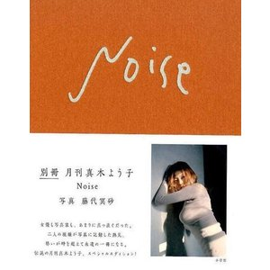 別冊月刊真木よう子Noise 著・撮/藤代冥砂 小学館