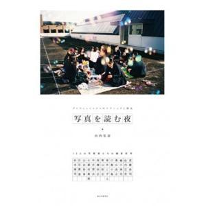 写真を読む夜 13人の写真家たちの撮影哲学 著者名: 山内宏泰 誠文堂新光社 umd-tsutayabooks