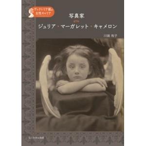 写真家 ジュリア・マーガレット・キャメロン 著:川端有子 玉川大学出版部|umd-tsutayabooks