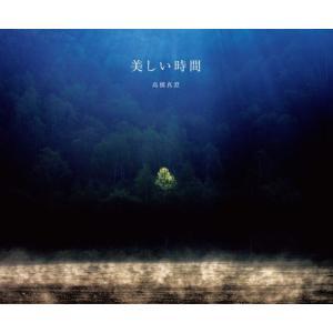 美しい時間 著:高橋真澄 パイインターナショナル |umd-tsutayabooks
