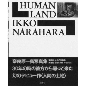 奈良原一高 『HUMAN LAND 人間の土地』|umd-tsutayabooks