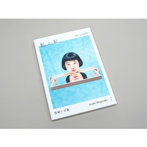 宮崎いず美写真集 私と私 著:宮崎いず美 青幻舎|umd-tsutayabooks