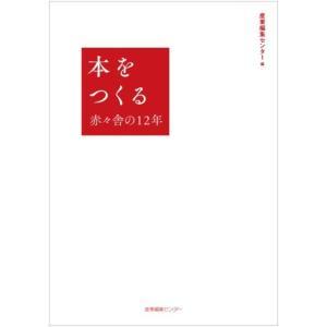 本をつくる 赤々舎の12年 産業編集センター umd-tsutayabooks