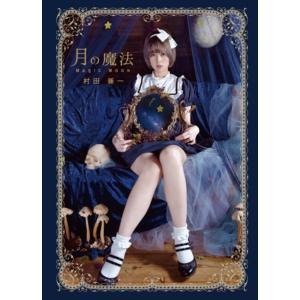 村田兼一「月の魔法」 著:村田兼一 アトリエサード|umd-tsutayabooks