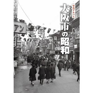 大阪市の昭和 樹林舎|umd-tsutayabooks