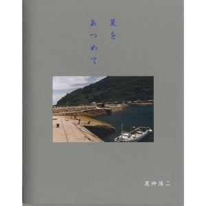 【著者サイン入り】 夏をあつめて/尾仲浩二  SUPER LABO|umd-tsutayabooks