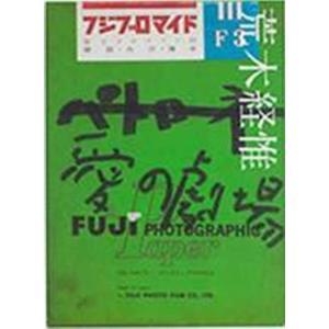 愛の劇場 著:荒木経惟|umd-tsutayabooks