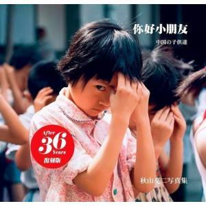 ?好小朋友―中国の子供達 復刻版 秋山亮二 青艸堂|umd-tsutayabooks