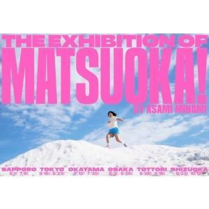 MATSUOKA! 南阿沙美 Pipe Publishing|umd-tsutayabooks
