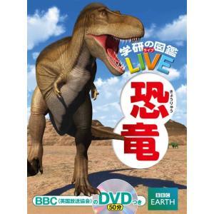 学研の図鑑LIVE(ライブ) 3巻 恐竜 真鍋真|umd-tsutayabooks