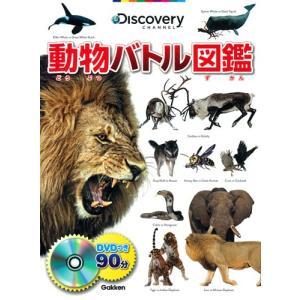 動物バトル図鑑 DVDつき  学習研究社|umd-tsutayabooks