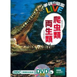 爬虫類・両生類約800種を掲載。迫力ある生態写真も数多く掲載。爬虫類・両生類の世界を映像で捉えたDV...