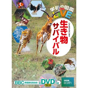 生き物サバイバル (学研の図鑑LIVE(ライブ) 21) umd-tsutayabooks