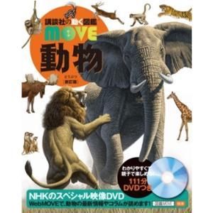 動物 講談社の動く図鑑MOVE<新訂版>
