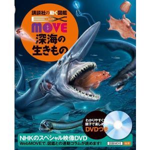講談社の動く図鑑 EX MOVE 深海の生きもの|umd-tsutayabooks